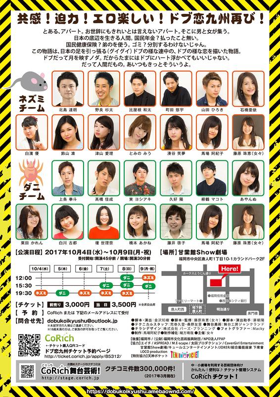 ドブ恋九州vol.2