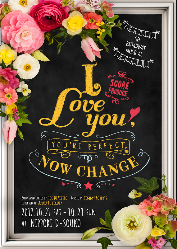 I LOVE YOU,YOU'RE PERFECT,NOW CHANGE