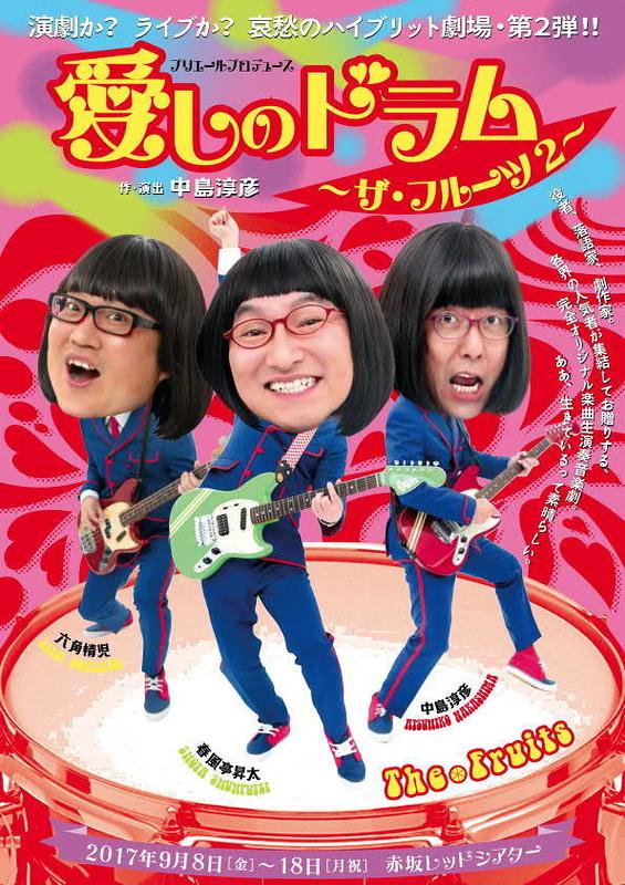 愛しのドラム ~ザ・フルーツ2~
