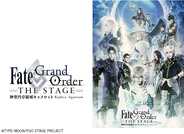 「Fate/Grand Order」The Stage -神聖円卓領域キャメロット- 秋公演