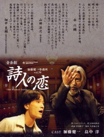 音楽劇 詩人の恋(Old Wicked Songs)