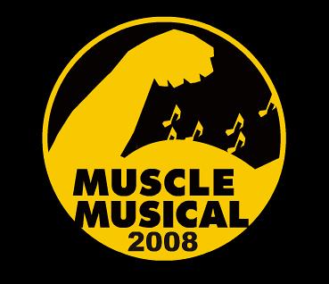 マッスルミュージカル2008 年末年始公演
