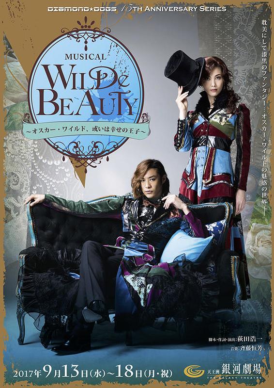 MUSICAL「WILDe BEAUTY」~オスカーワイルド、或いは幸せの王子~