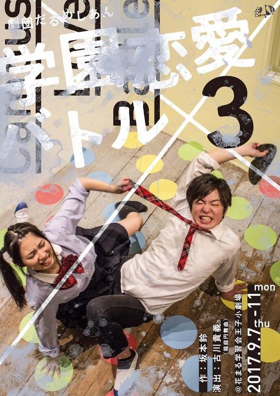 学園恋愛バトル×3!