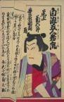 名士歌舞伎