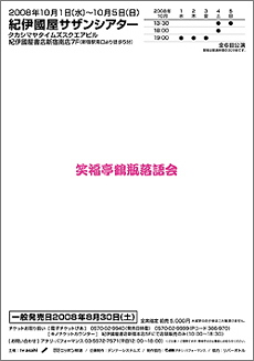 笑福亭鶴瓶落語会