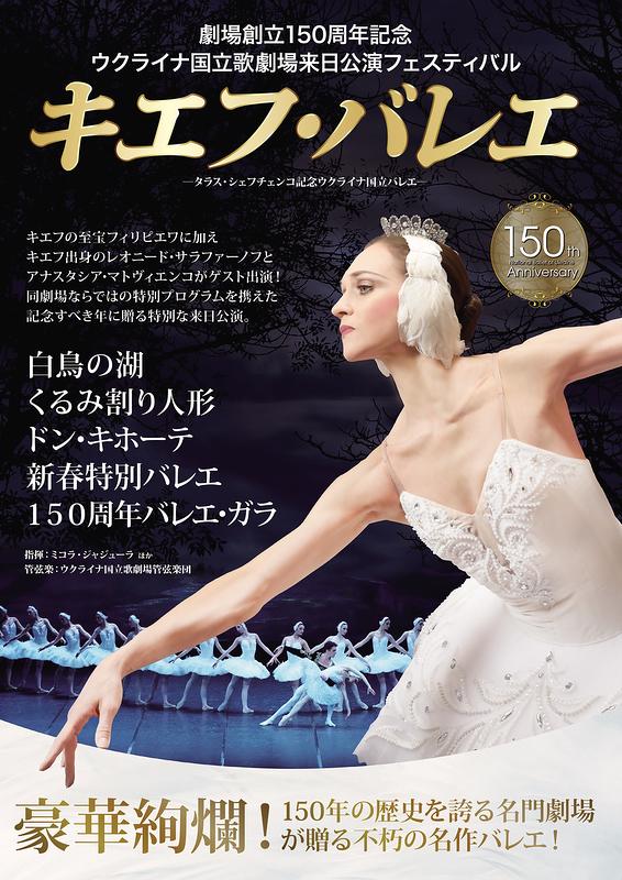 キエフ・バレエ【150周年バレエ・ガラ】