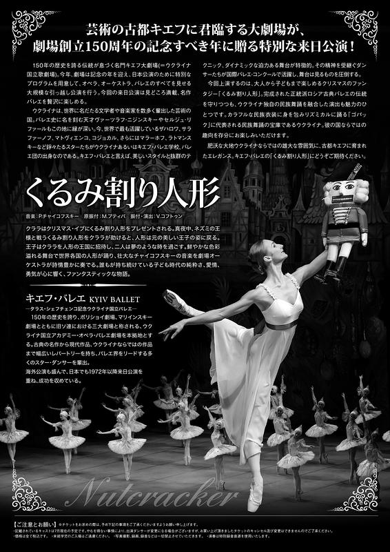 キエフ・バレエ【くるみ割り人形】