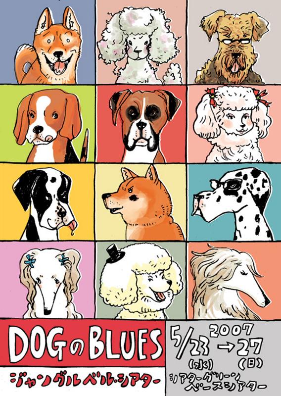 DOGのBLUES