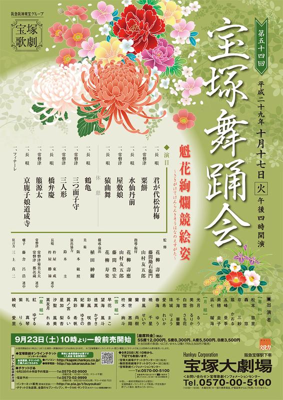 第54回 『宝塚舞踊会』