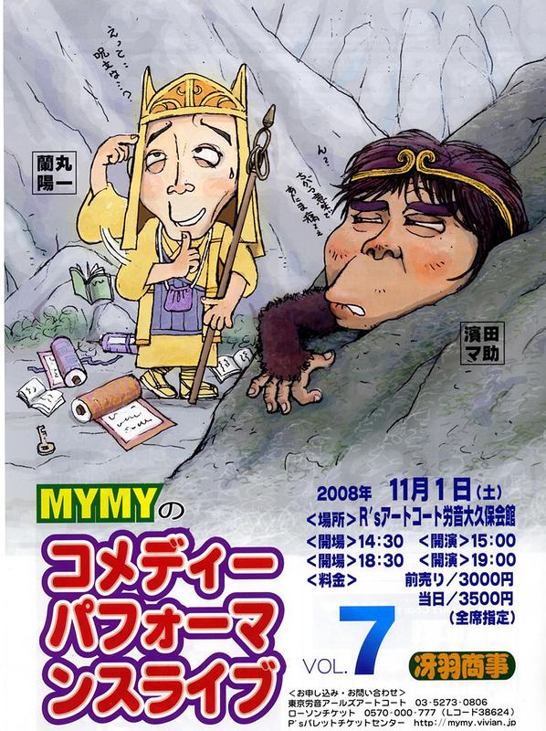 MYMYのコメディーパフォーマンスライブ Vol.7
