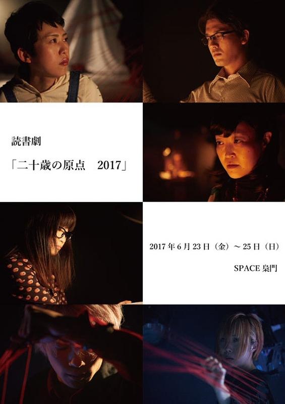 読書劇『二十歳の原点 2017』