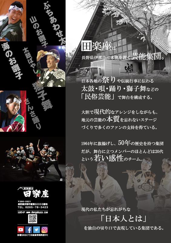 田楽座ライブ