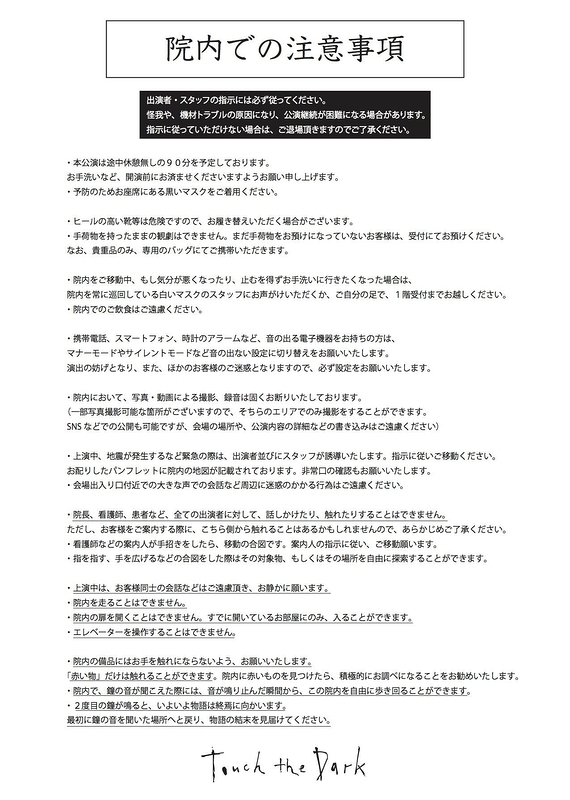 Touch the Dark(タッチ・ザ・ダーク)【観客体験型作品(日本初・本格的イマーシブシアター)】