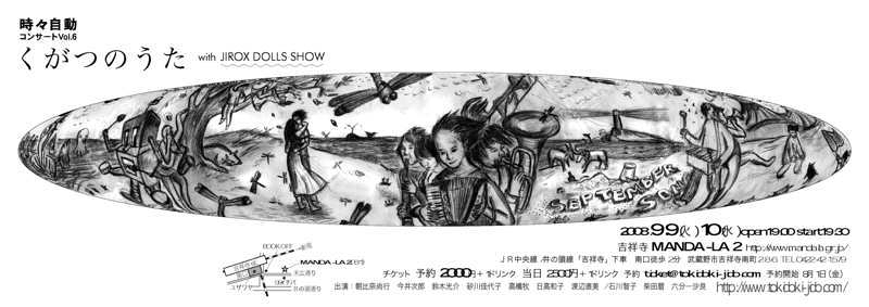 『くがつのうた』with JIROX DOLLS SHOW