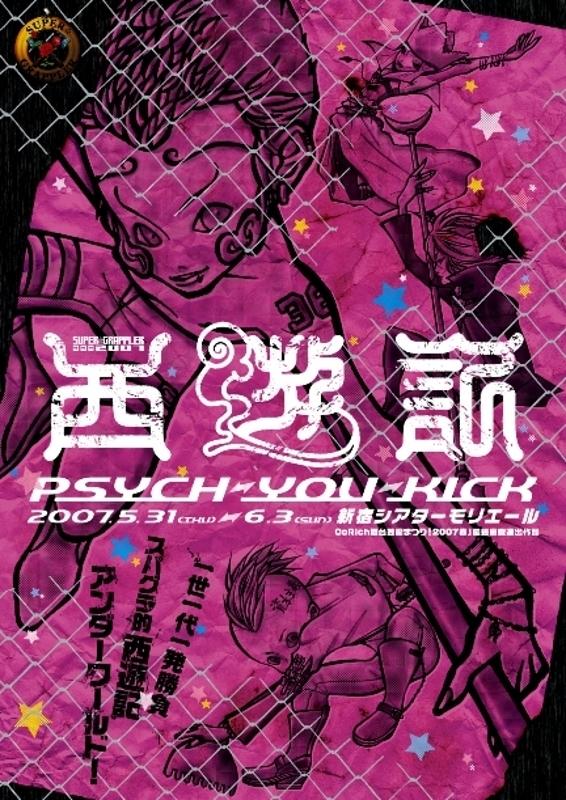 西遊記~Psych-you-kick~