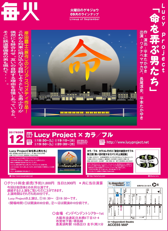 Lucy Project公演「命を弄ぶ男たち」