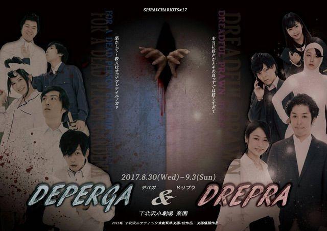 DEPERGA&DREPRA-デパガとドリプラ-