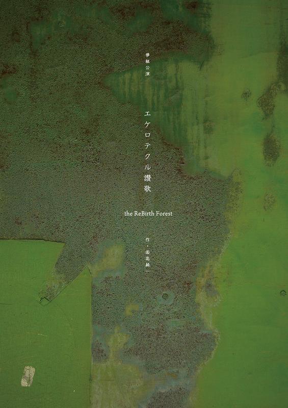 エケロテクル讃歌 ~ the ReBirth Forest ~