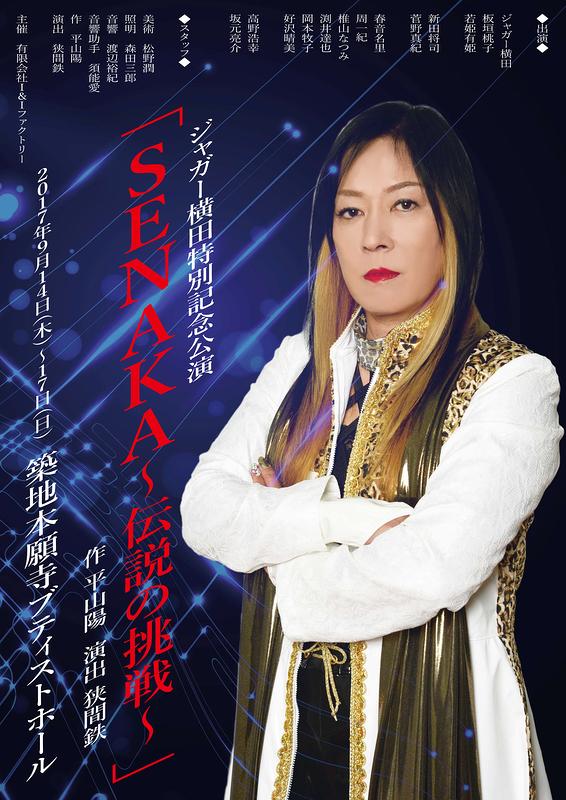 SENAKA~伝説の挑戦~