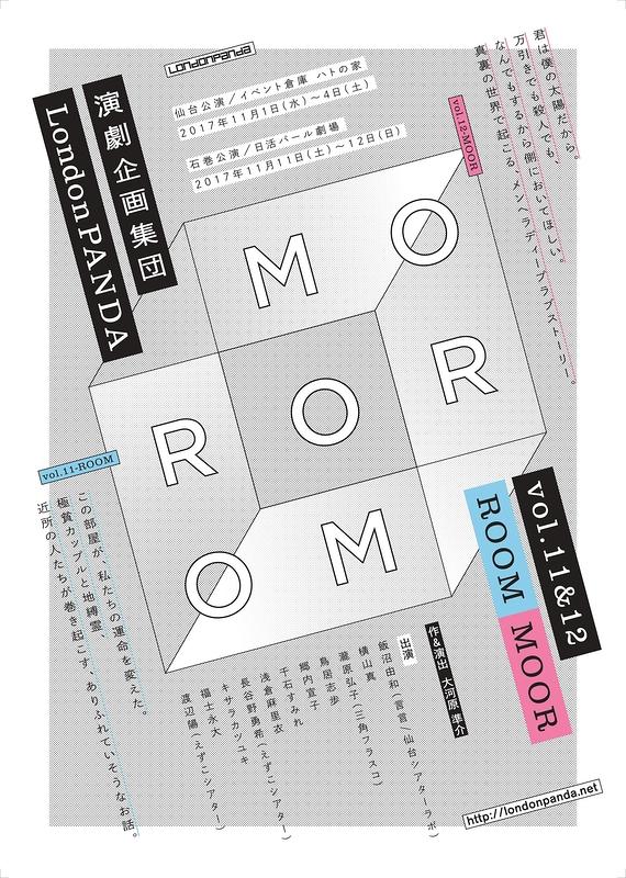 『ROOM』/『MOOR』