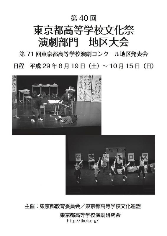 第40回東京都高等学校文化祭 演劇部門 山手城南地区大会