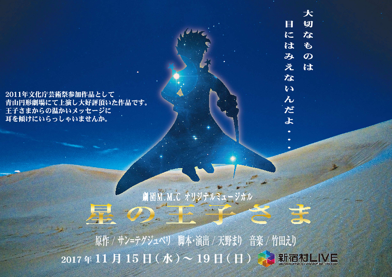 劇団M.M.Cオリジナルミュージカル『星の王子さま』