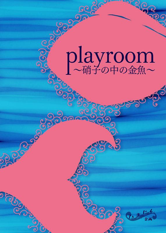 playroom〜硝子の中の金魚〜