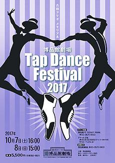 博品館劇場タップダンスフェスティバル2017