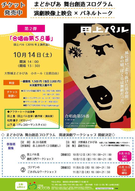 演劇映像上映会×パネルトーク 田上パル『合唱曲第58番』