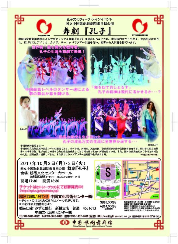 舞劇「孔子」