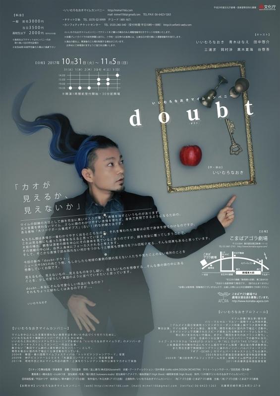 doubt -ダウト-