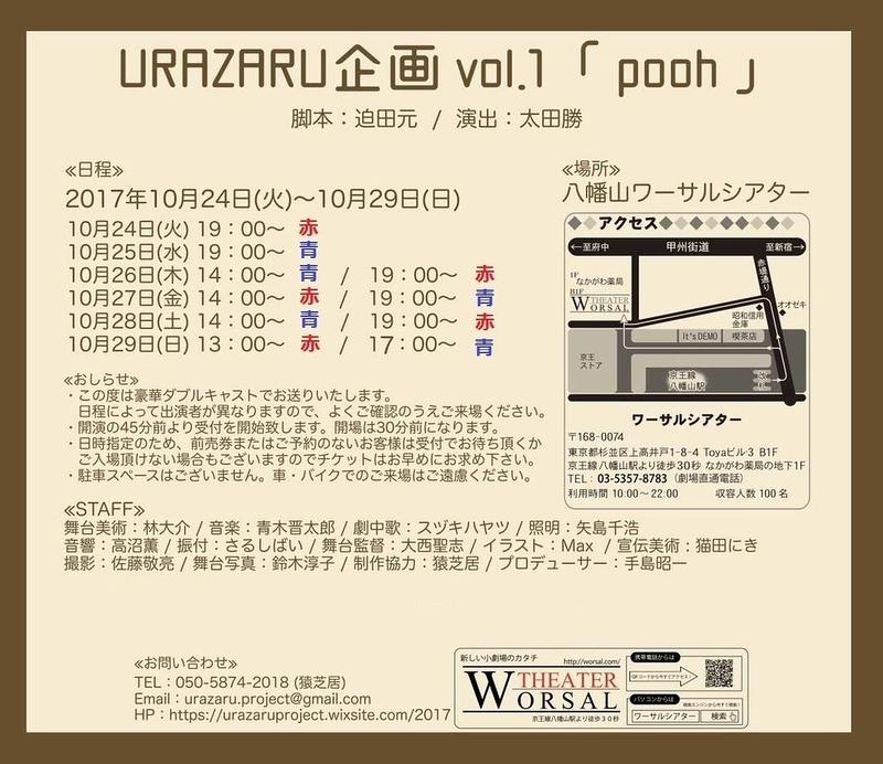 URAZARU企画vol.1「pooh」