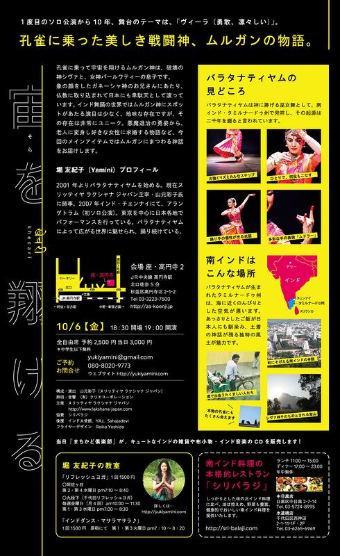 インド舞踊 堀友紀子ソロ公演「宙を翔ける」