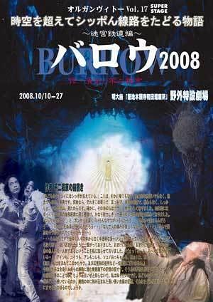 バロウ 2008【日程若干変更】