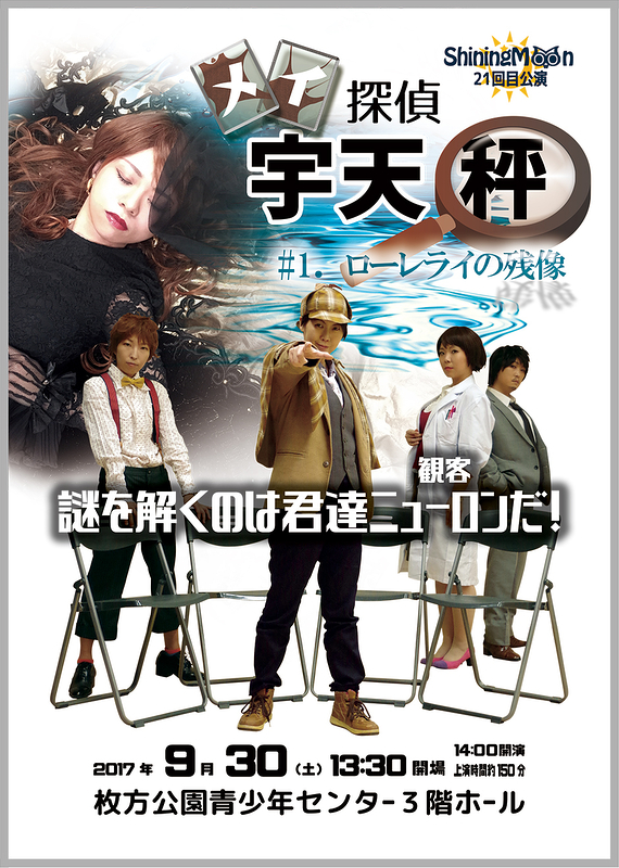 『メイ探偵・宇天 秤(ウテン ハカリ)』