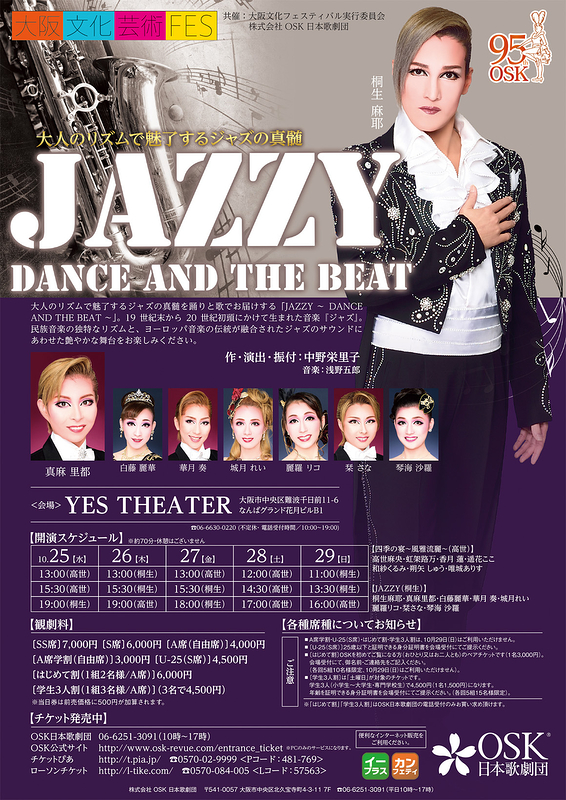 【JAZZY ~DANCE AND THE BEAT~ 】