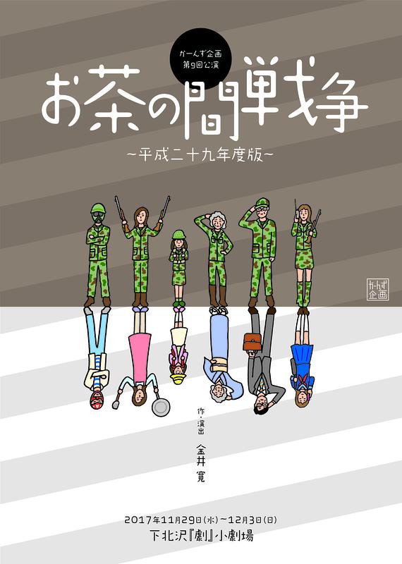 お茶の間戦争 ~平成二十九年度版~
