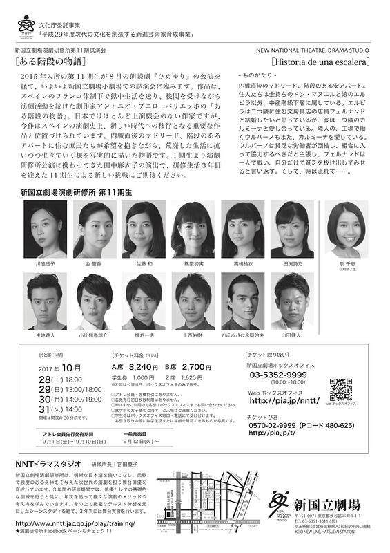演劇研修所第11期生 試演会「ある階段の物語」
