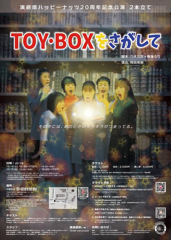 『TOY・BOXをさがして』『ハート・エンジン』