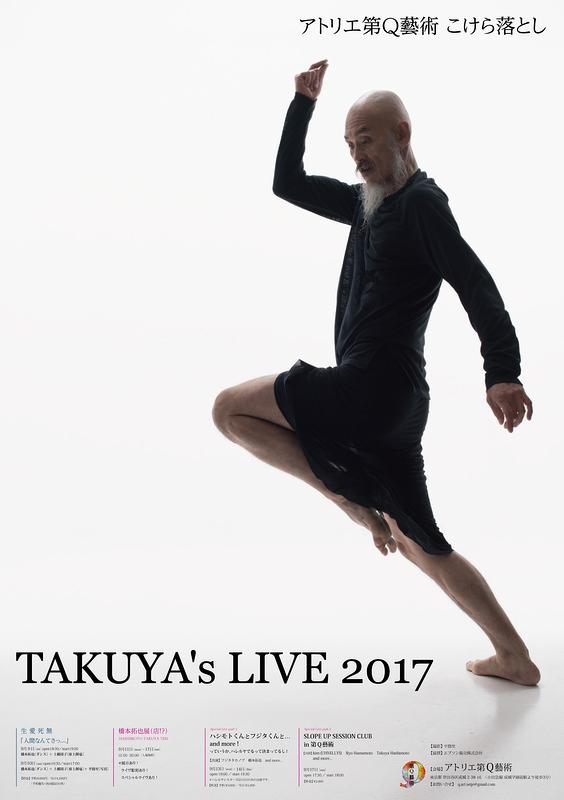 TAKUYA's LIVE 2017