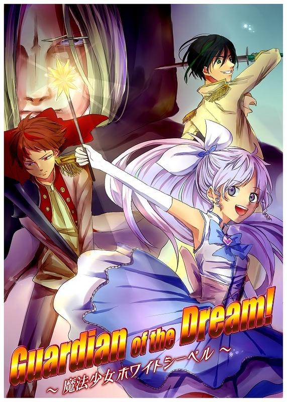 Guardian of the Dream!~魔法少女ホワイトシーベル~