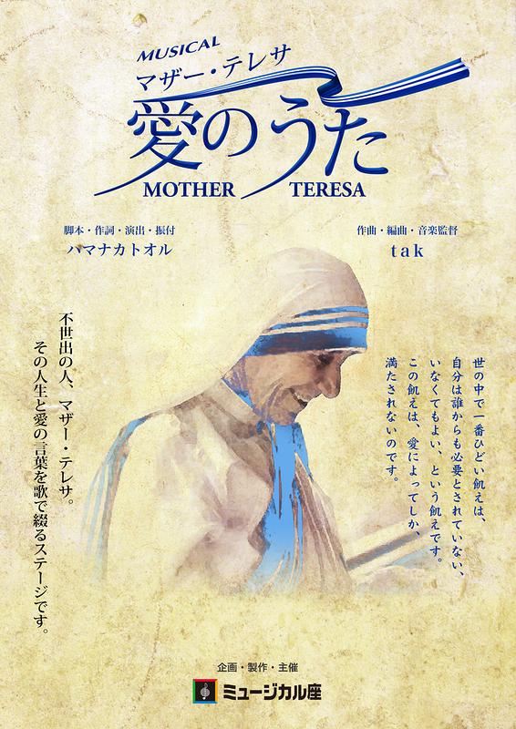 マザー・テレサ 愛の歌
