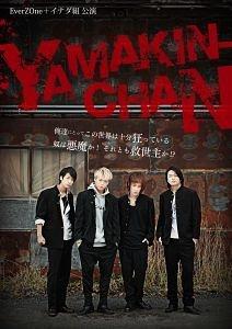 素敵な恋の話なわけじゃない YAMAKIN-CHAN SPECIAL