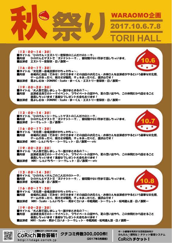 WARAOMO企画『秋祭り』