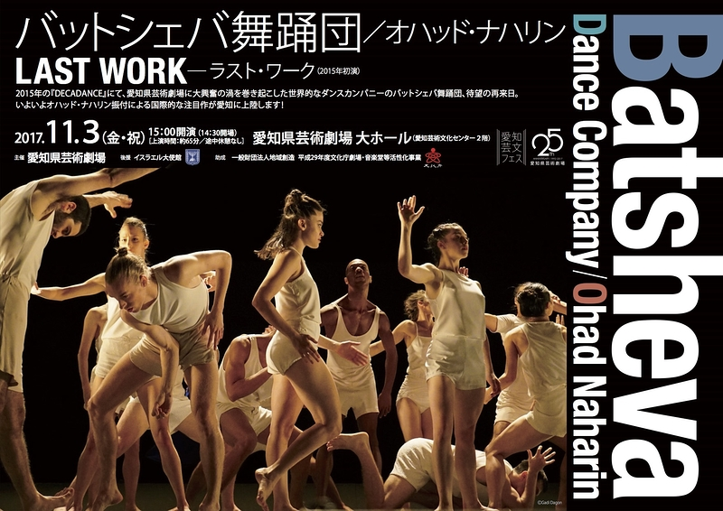 バットシェバ舞踊団/オハッド・ナハリン『LAST WORK - ラスト・ワーク』