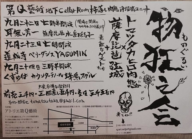 トマツタカヒロ肉態✖️薩摩琵琶弦城