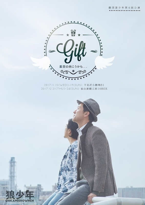 Gift~星空の向こうから~