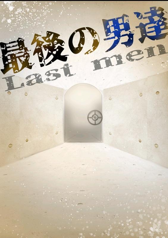 最後の男達