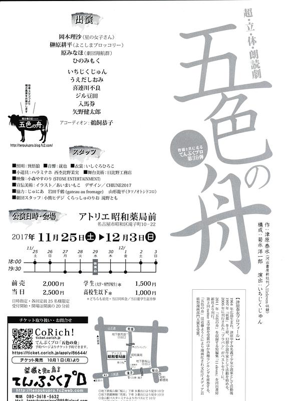 超・立・体・朗読劇 五色の舟